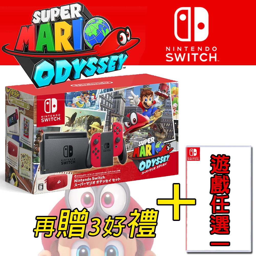 【任天堂】NS Switch 超級瑪利歐奧德賽 同捆機(台灣公司貨)《+精選遊戲任選1》(再贈:3好禮)