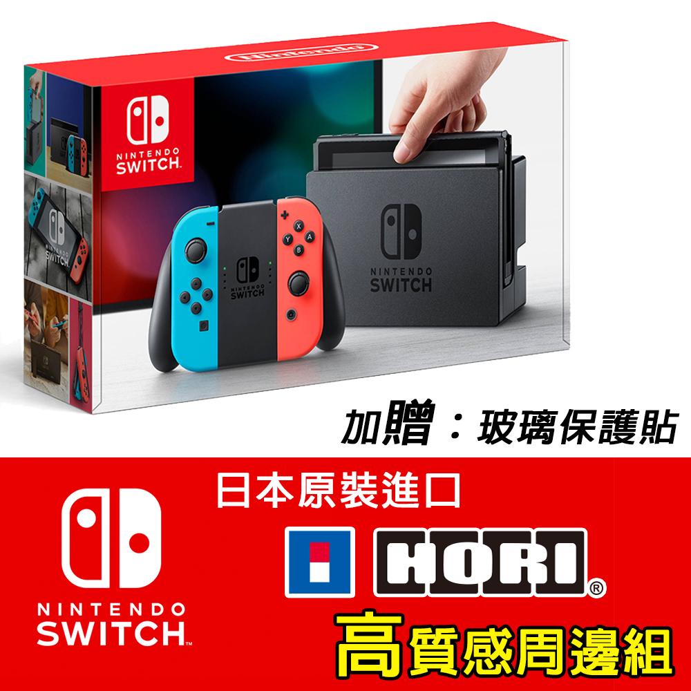 【現貨供應】任天堂台灣公司貨 Switch NS 主機+HORI 日本原裝高質感周邊組【贈:玻璃保護貼】