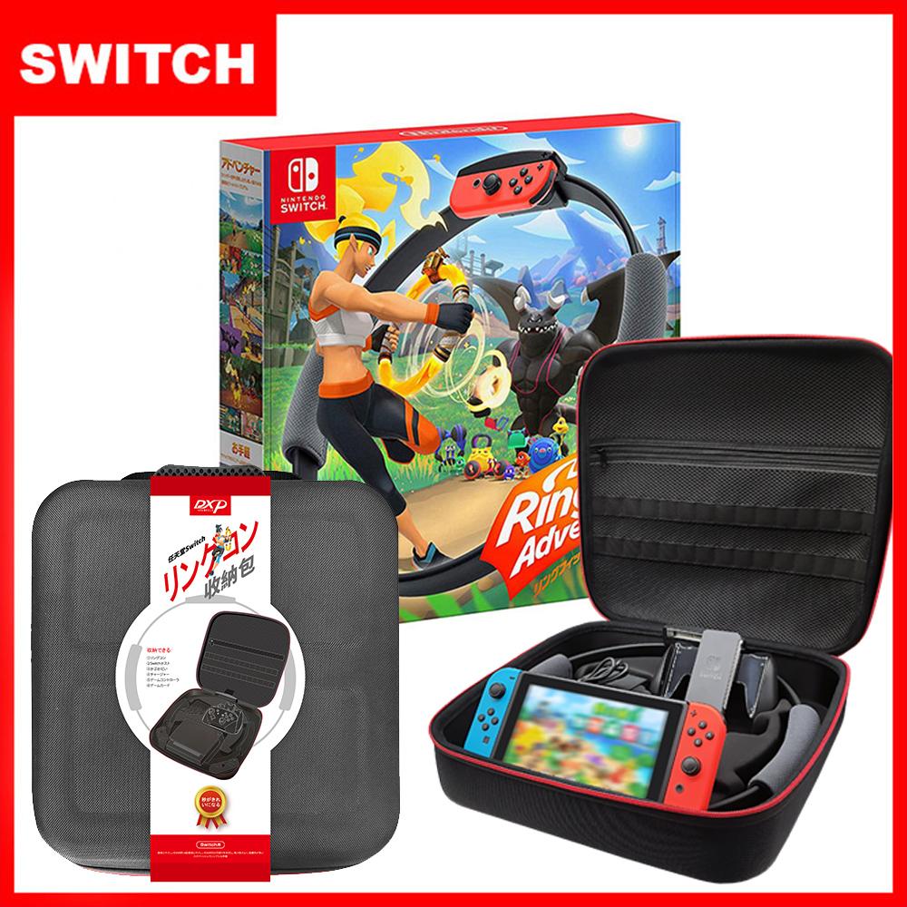 【現貨供應】NS Nintendo 任天堂 Switch 健身環大冒險同捆組 +專用豪華全配件收納包《+三好禮》