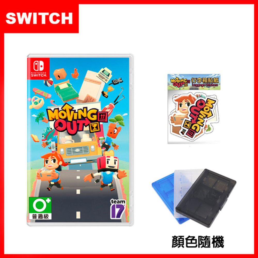 【Nintendo 任天堂】Switch 胡鬧搬家Moving Out(中文版) +卡帶盒