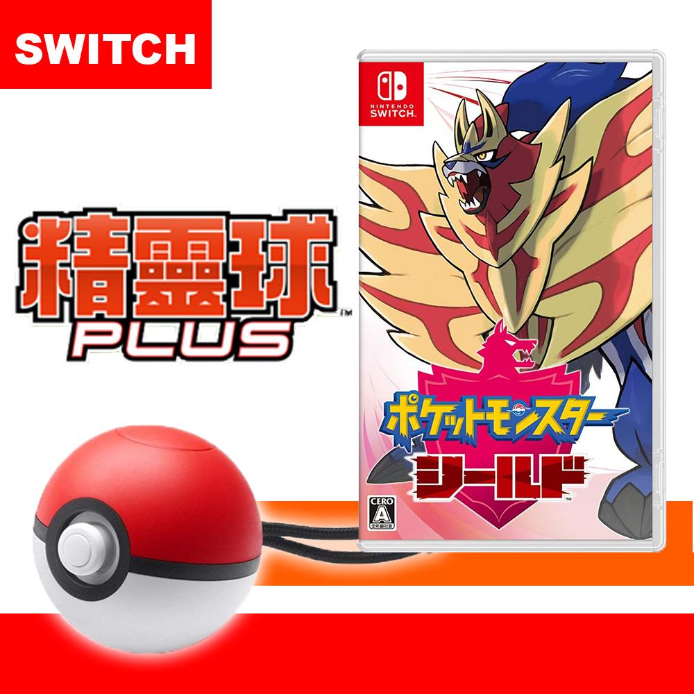 【Nintendo 任天堂】Switch Pokemon寶可夢 盾(中文版) + 精靈球Plus
