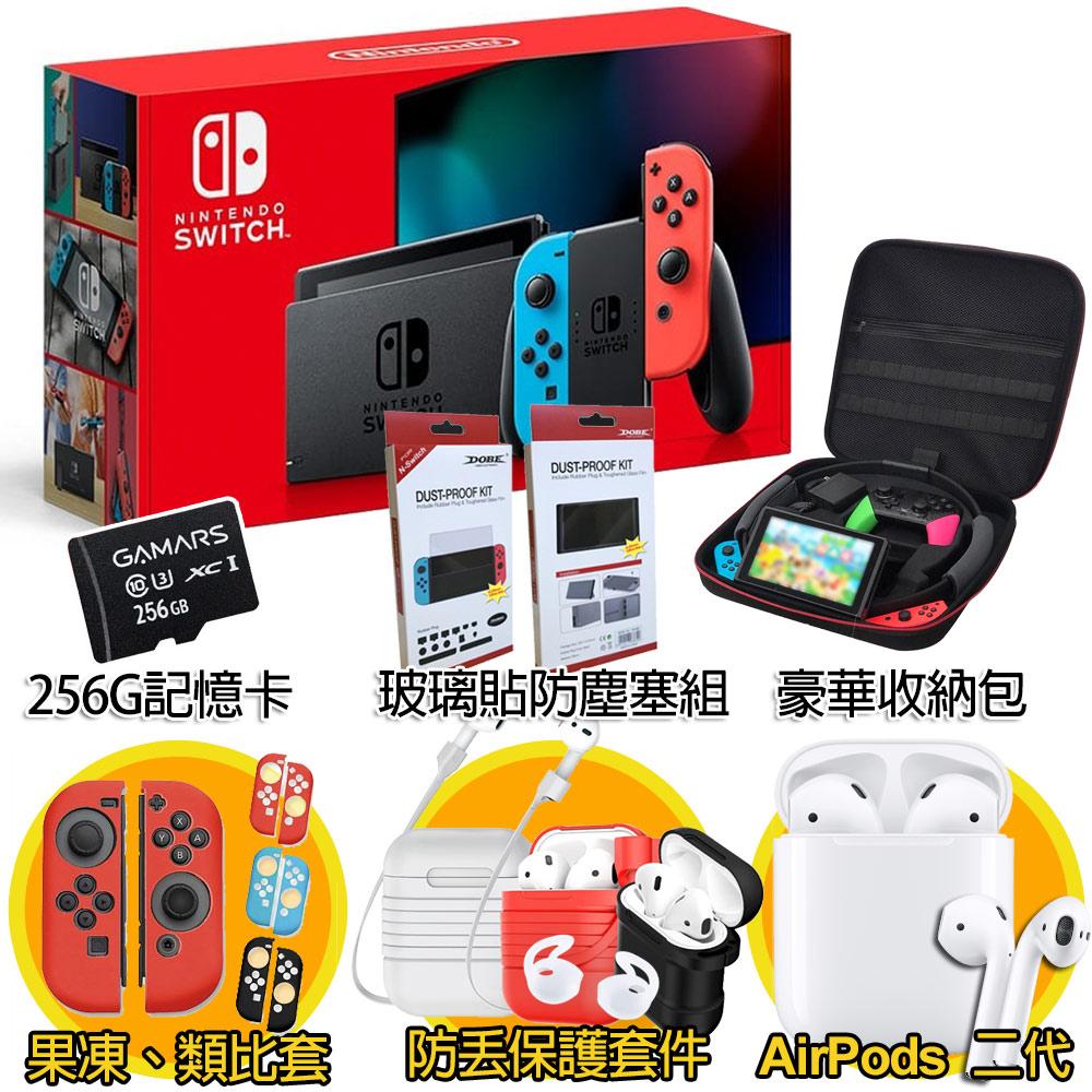 【現貨供應】Switch主機-紅藍+Airpods/有線充電版(MV7N2TA/A)+256GB記憶卡《+五好禮》