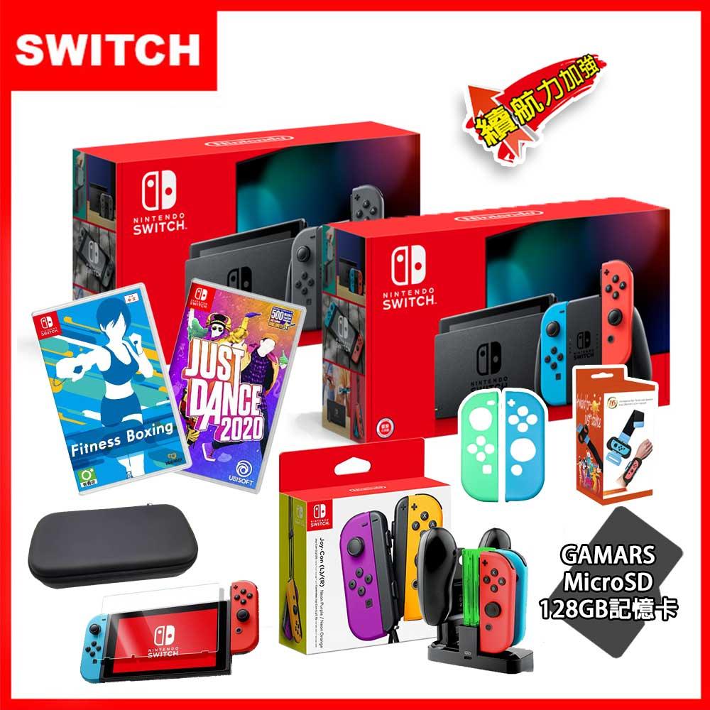 【現貨供應】任天堂公司貨 Switch《加強版》+Joy-Con控制器++健身拳擊+舞力全開2020《+六好禮》