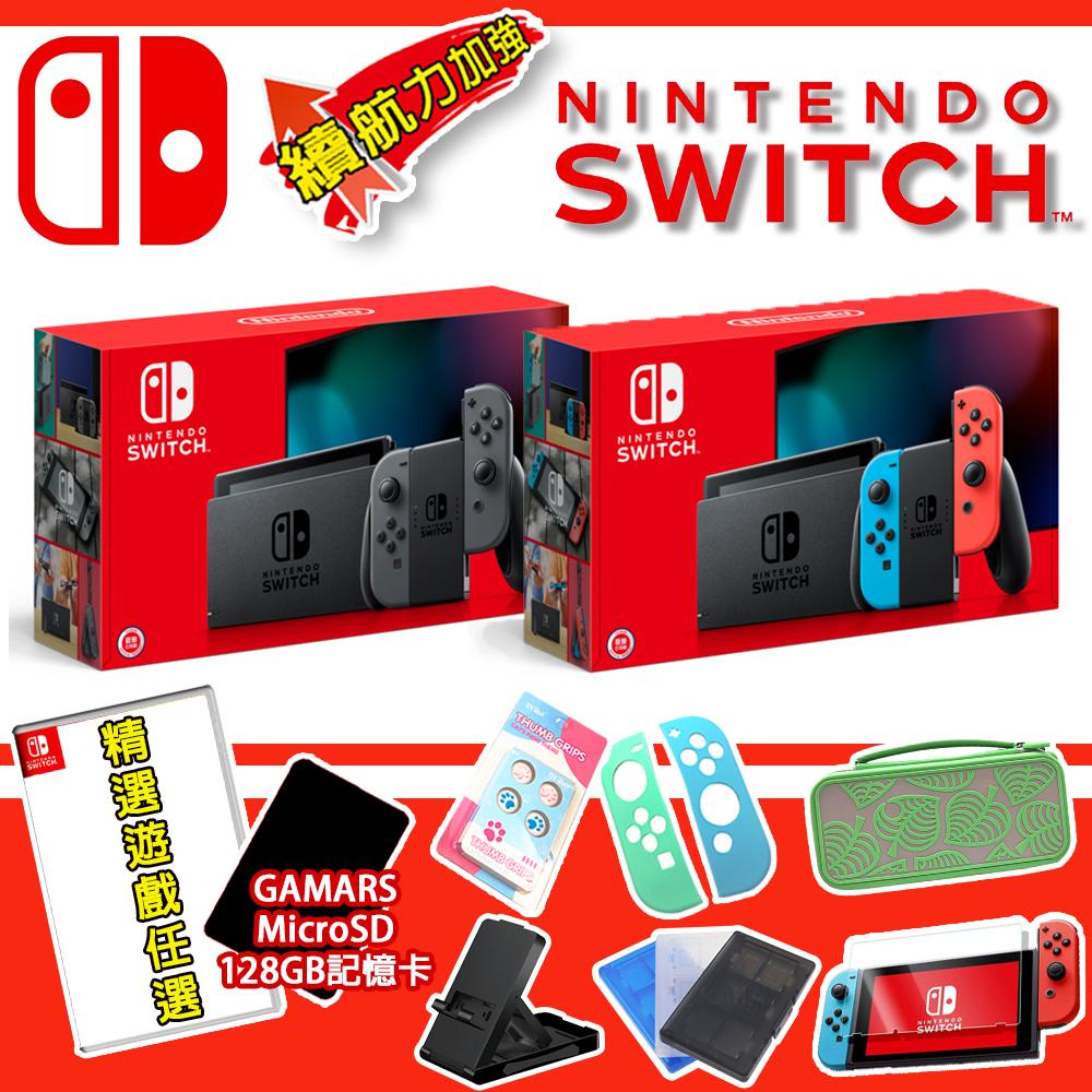 【現貨供應】任天堂公司貨 Switch NS《續航加強版》藍紅+精選遊戲任選+256G記憶卡《贈:6好禮》