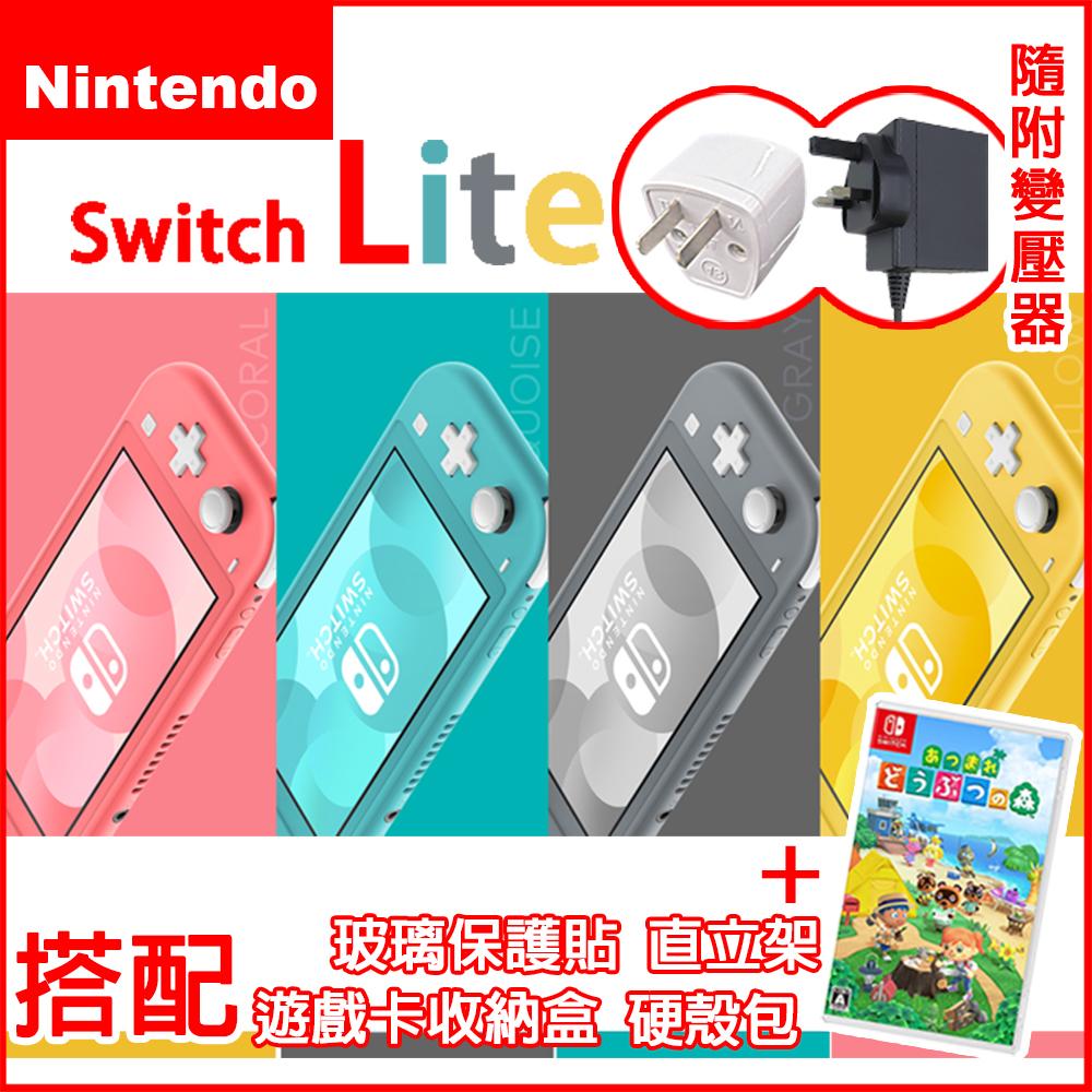 【現貨供應】NS Switch Lite 港規主機 + 集合啦!動物森友會《+四好禮》