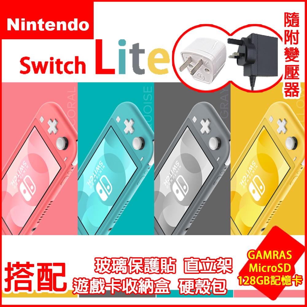 【現貨供應】NS Switch Lite 港規主機 + 128G記憶卡《+四好禮》