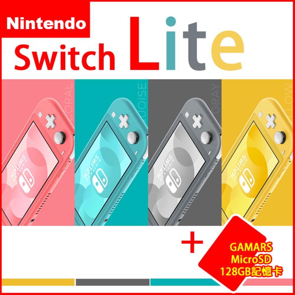 【現貨供應】任天堂 NS Switch Lite 輕量版主機 + 128G記憶卡