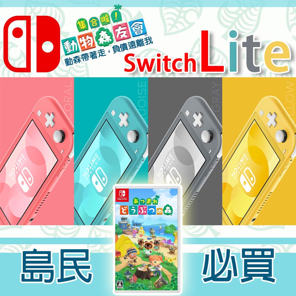 【現貨供應】任天堂 NS Switch Lite 輕量版主機 + 動物森友會(中文)《贈:專用玻璃貼》