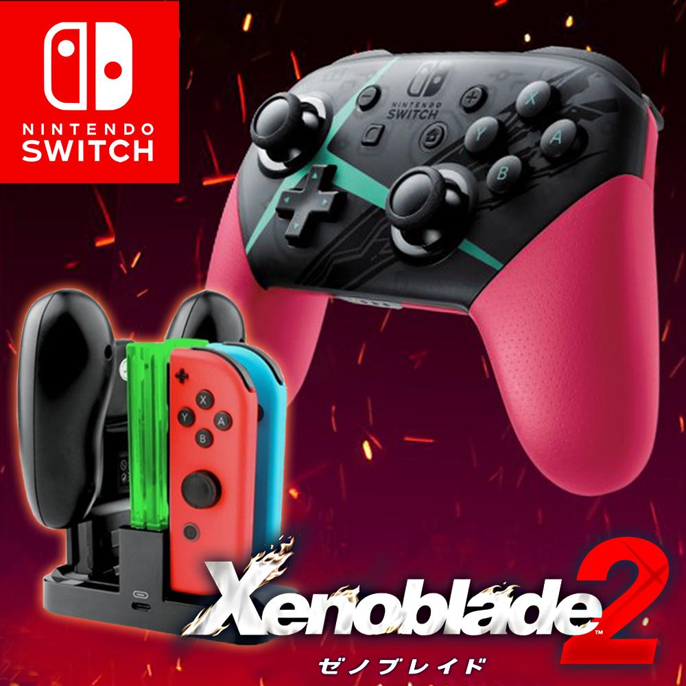 【現貨供應】Nintendo Switch Pro控制器 異度神劍特別款-焰翠綠桃粉(公司貨)+充電座(副廠)