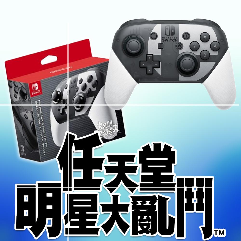 【現貨供應】Nintendo Switch Pro控制器 任天堂明星大亂鬥特別款-黑灰 (台灣公司貨)