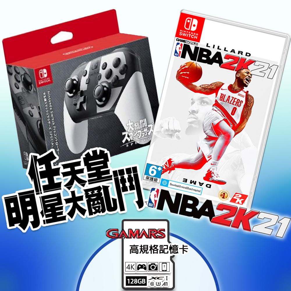 【現貨供應】Nintendo Switch Pro控制器 任天堂明星大亂鬥特別款-黑灰(公司貨)+NBA 2K21(中文)+128記憶卡