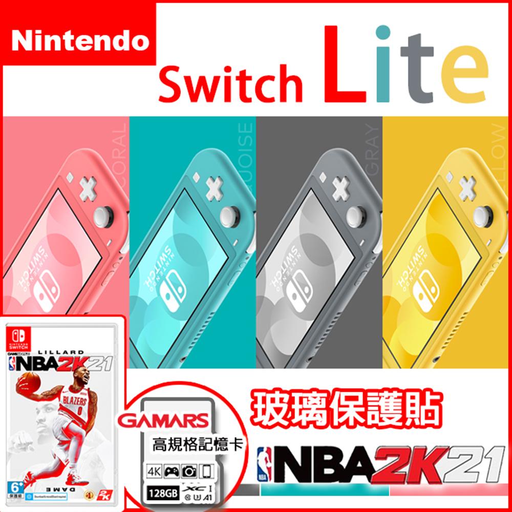 【現貨供應】任天堂 NS Switch Lite 輕量版主機【+NBA 2K21】贈:128G記憶卡+玻璃保護貼