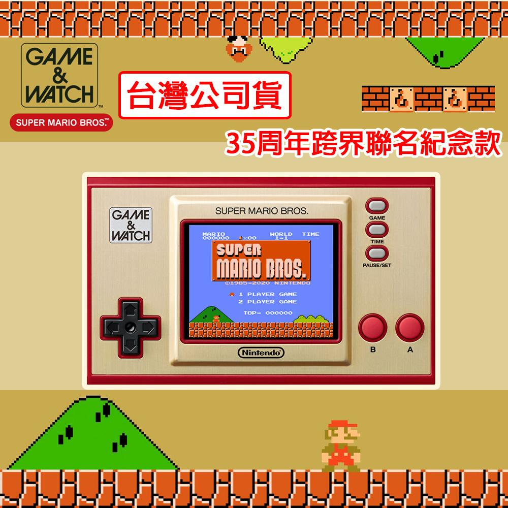 【現貨供應】Nintendo 任天堂 Game & Watch 超級瑪利歐兄弟 攜帶遊戲機/時鐘《贈:瑪利歐護照套》