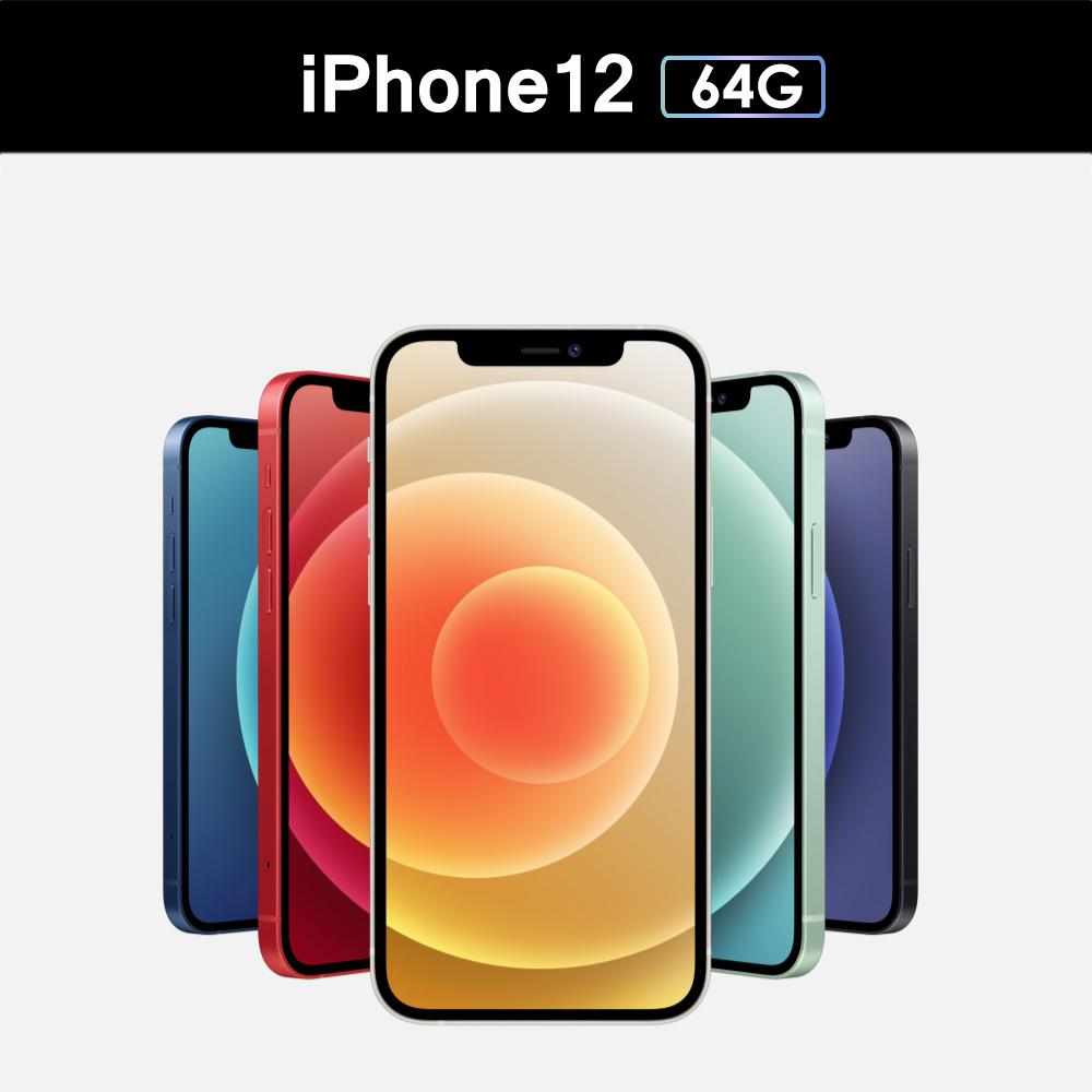 【Apple 蘋果】2020 iPhone 12 64G 6.1吋 智慧型手機《耳機+無線充電板+3in1充電線+玻璃貼+空壓殼》