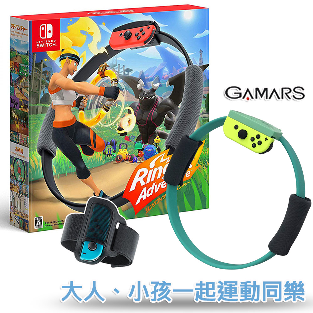 【現貨供應】NS Nintendo 任天堂 Switch 健身環大冒險同捆組(國際中文)+ 副廠迷你健身環-輕量版
