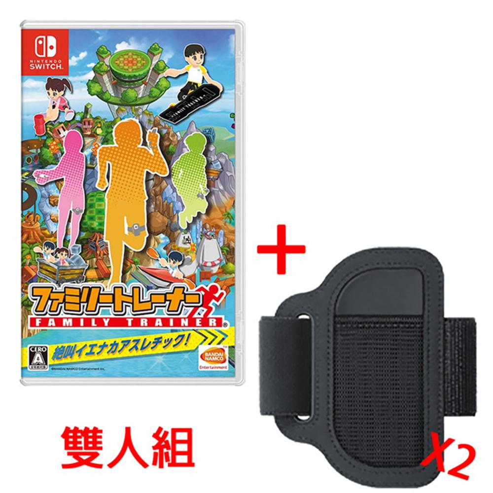【現貨供應】NS Nintendo 任天堂 Switch 家庭訓練機Family Trainer (日文版)+綁帶(副廠) 雙人組合