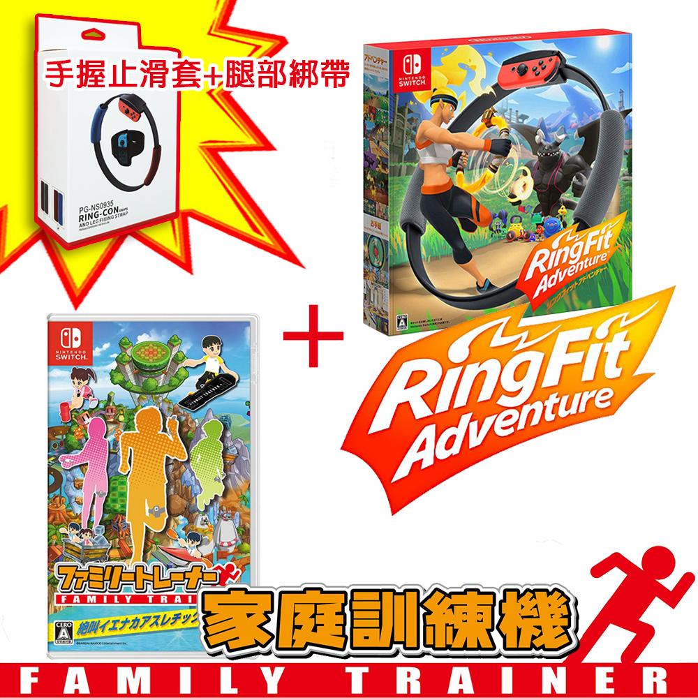 【Switch】健身環大冒險(中文)+家庭訓練機(日文版)+手握止滑套含腿部綁帶(副廠) - 全家減重組