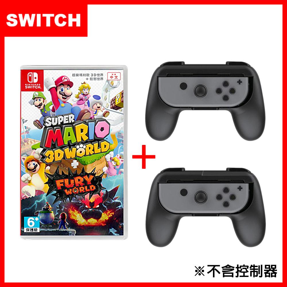 【Nintendo 任天堂】Switch 超級瑪利歐3D世界+狂怒世界 (中文版) + Joy-Con握把架