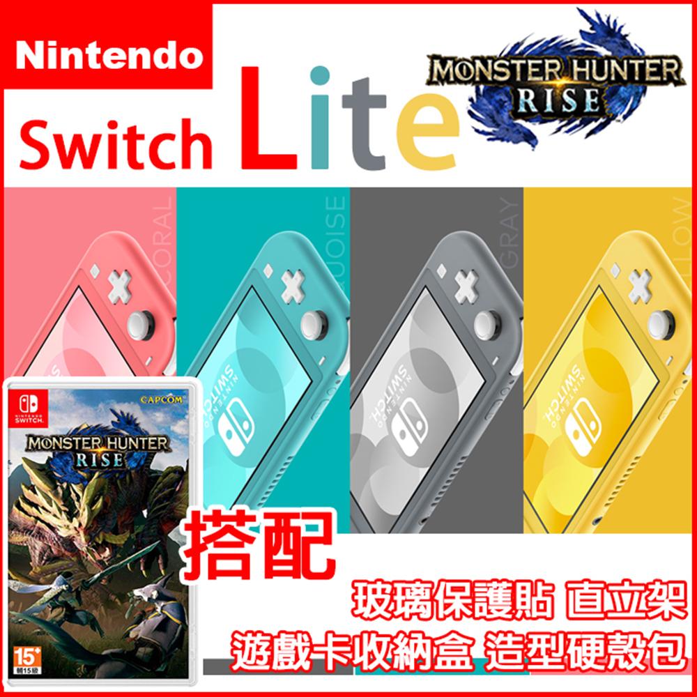 【任天堂】 NS Switch Lite 台灣公司貨+魔物獵人 崛起《+玻璃貼+卡帶收納盒+造型收納包+主機立架》