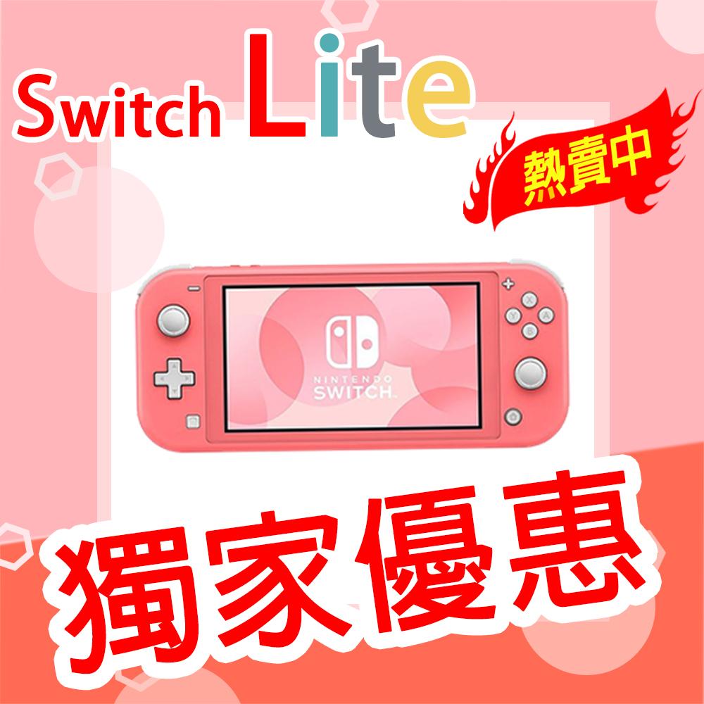 【破盤下殺】 NS Switch Lite 公司貨-珊瑚粉《贈:專用玻璃貼+專用保護殼》