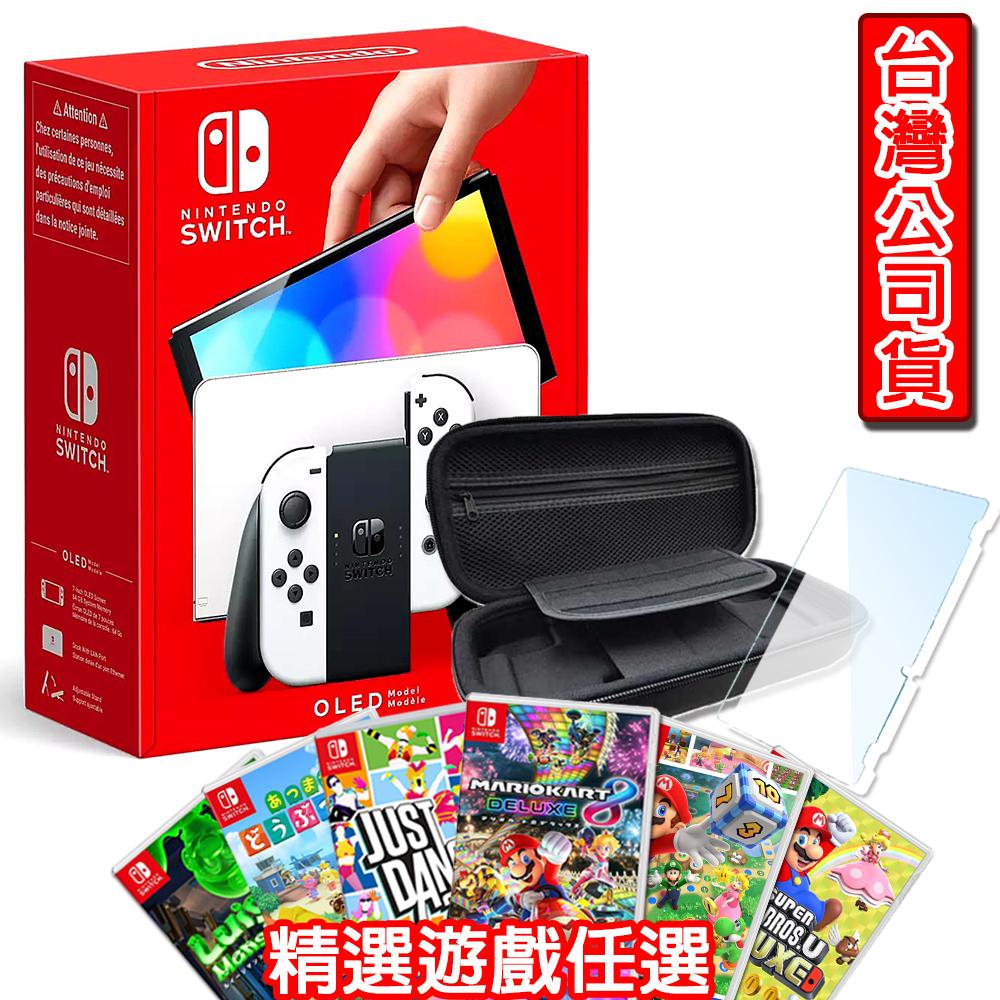 【預購】任天堂 Switch OLED主機 - 白色(公司貨)+最新熱門遊戲任選一【+兩好禮】