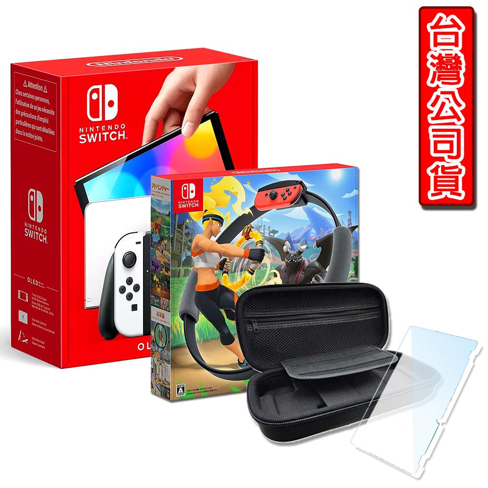 【現貨供應】任天堂 Switch主機 OLED (公司貨)-白色+健身環大冒險同捆組+收納包+保護貼
