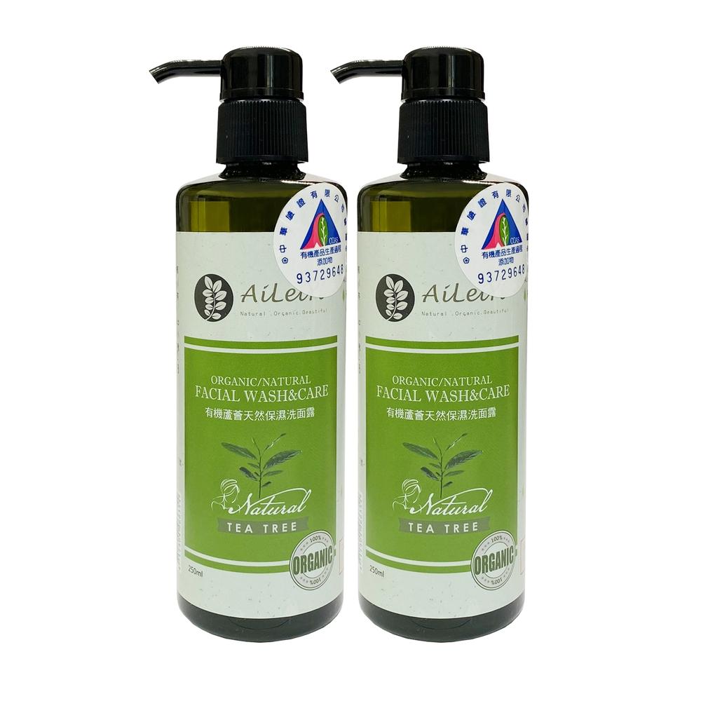 送黑面膜*1片-AiLeiYi蘆薈保濕洗面露-茶樹250ml(2瓶/組)