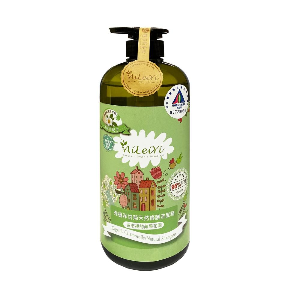 送黑面膜*1片-AiLeiYi洋甘菊修護洗髮精-城市裡的蘋果花園1000ml