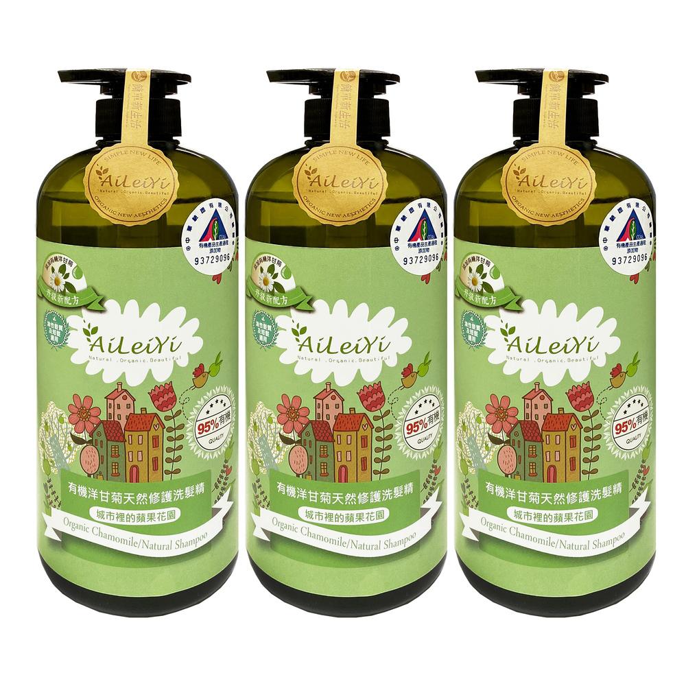 送黑面膜*1片-AiLeiYi洋甘菊修護洗髮精-城市裡的蘋果花園1000ml(3瓶/組)