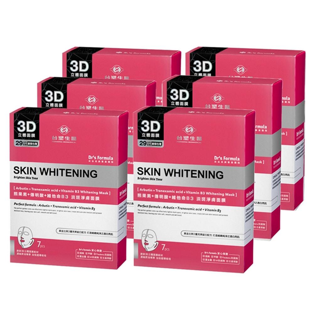 送旅行*5小包《台塑生醫》Dr's Formula亮白肌淨膚面膜6入組(熊果素*3盒+紅石榴*3盒)