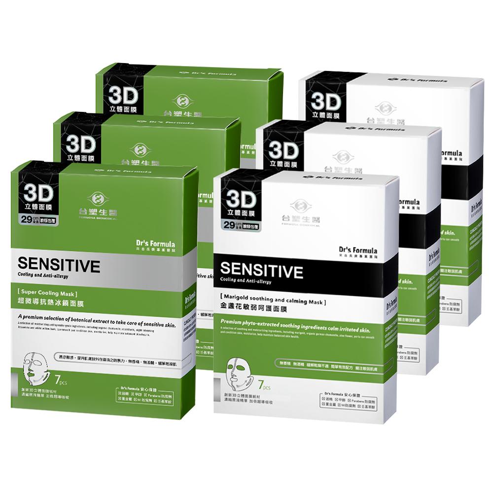 送旅行*5小包《台塑生醫》Dr's Formula敏弱肌呵護面膜6入組(超微導*3盒+金盞花*3盒)
