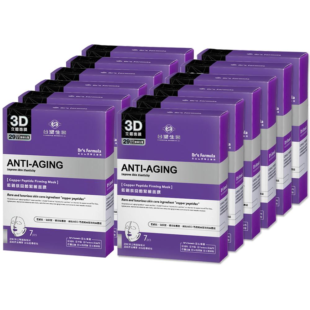 送旅行*5小包《台塑生醫》Dr's Formula撫紋肌藍銅肽回齡緊緻面膜(7片/盒)*12盒入
