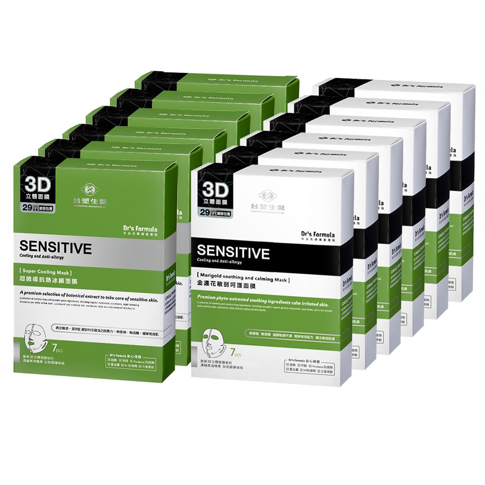 送旅行*5小包《台塑生醫》Dr's Formula敏弱肌呵護面膜12入組(超微導*6盒+金盞花*6盒)