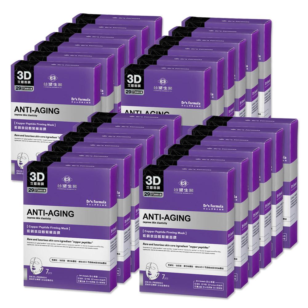 送旅行*5小包《台塑生醫》Dr's Formula撫紋肌藍銅肽回齡緊緻面膜(7片/盒)*24盒入
