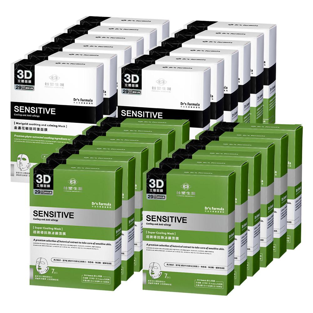 送旅行*5小包《台塑生醫》Dr's Formula敏弱肌呵護面膜24入組((超微導*12盒+金盞花*12盒)