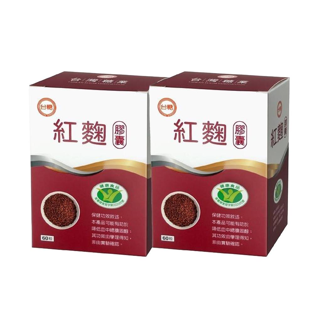 送黑面膜*1片【台糖】紅麴膠囊60粒(2盒/組)