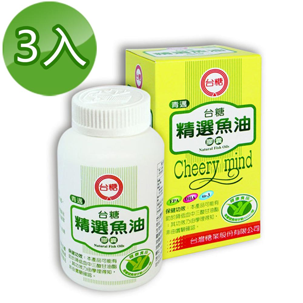 送黑面膜*1片【台糖】精選青邁魚油膠囊 (100錠/3瓶)