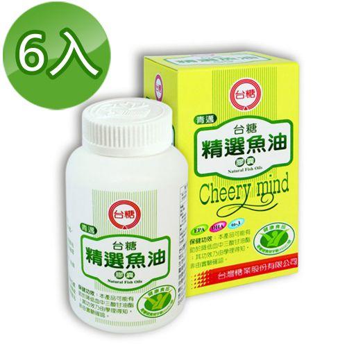送黑面膜*1片【台糖】精選青邁魚油膠囊 (100錠/6瓶)