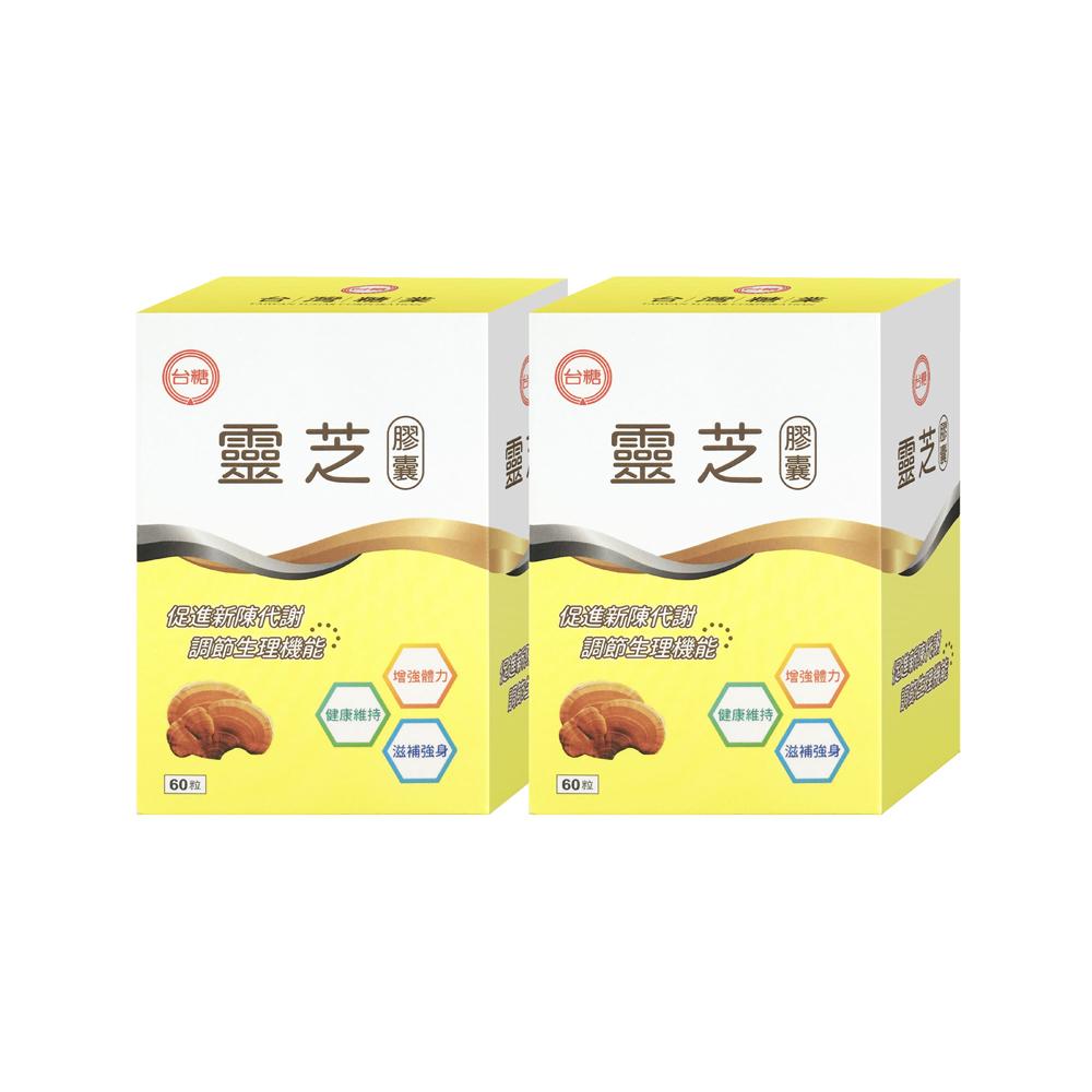 送黑面膜*1片【台糖】靈芝60粒(2盒/組)