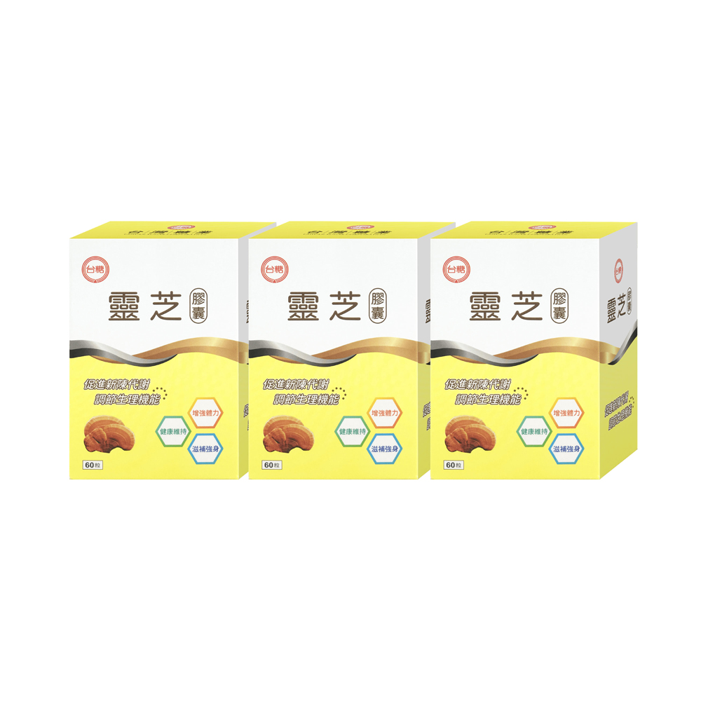 送黑面膜*1片【台糖】靈芝60粒(3盒/組)