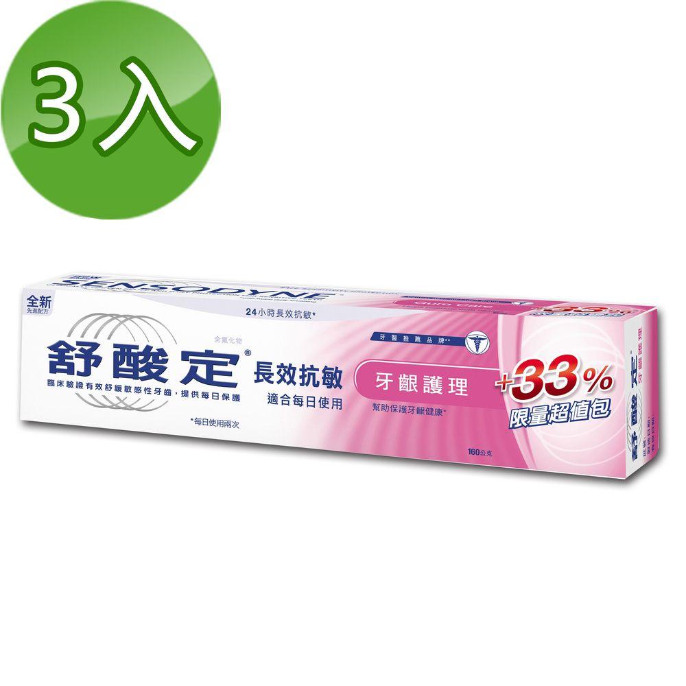 送黑面膜*1片《舒酸定》長效抗敏-牙齦護理配方160g(紅)*3入/組