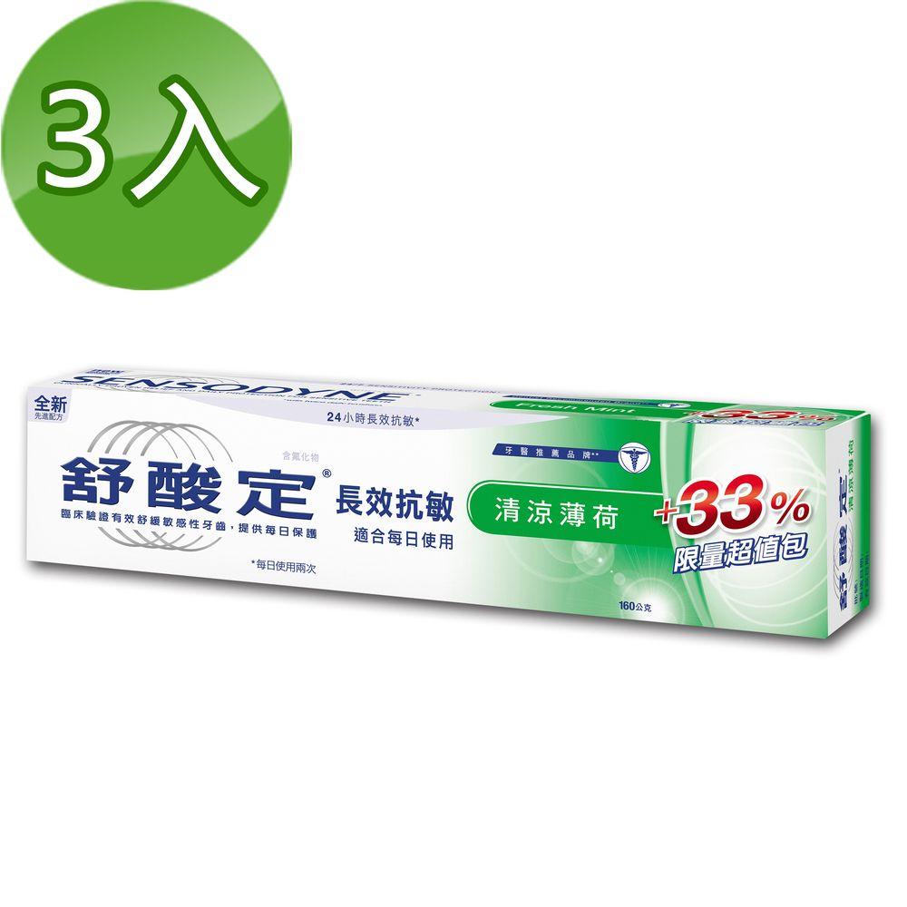 送黑面膜*1片《舒酸定》長效抗敏-清涼薄荷配方160g(綠)*3入/組