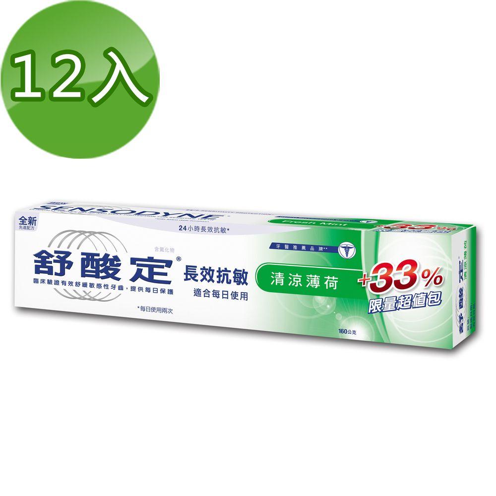 送黑面膜*1片《舒酸定》長效抗敏-清涼薄荷配方160g(綠)*12入/組