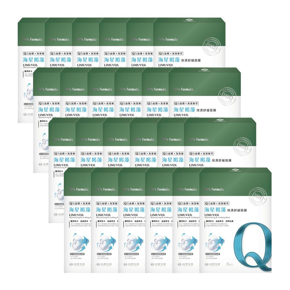 送黑面膜*1片《台塑生醫》Dr's Formula海星褐藻保濕舒緩面膜(5片裝)*24盒入