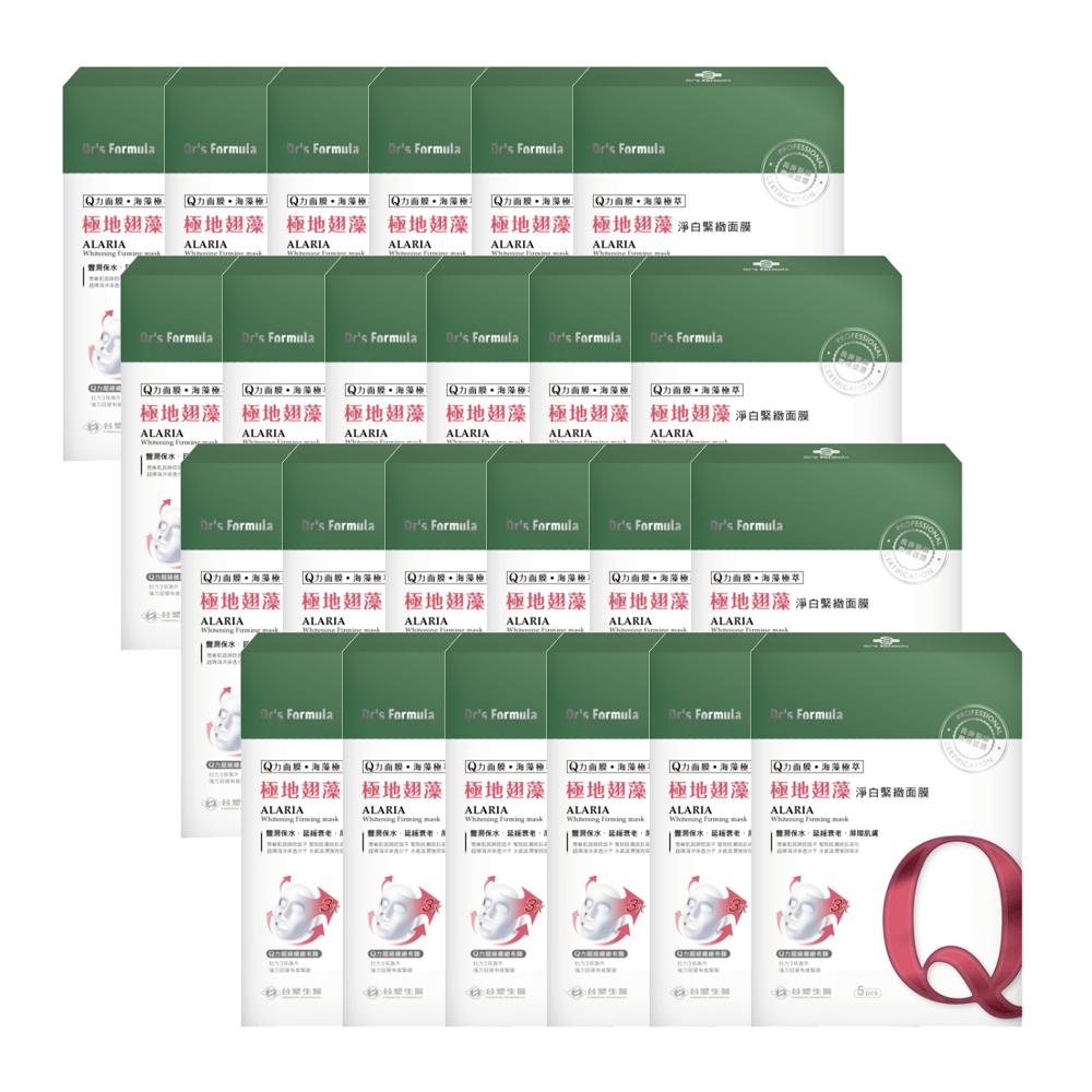 送黑面膜*1片《台塑生醫》Dr's Formula極地翅藻淨白緊緻面膜(5片裝)*24盒入