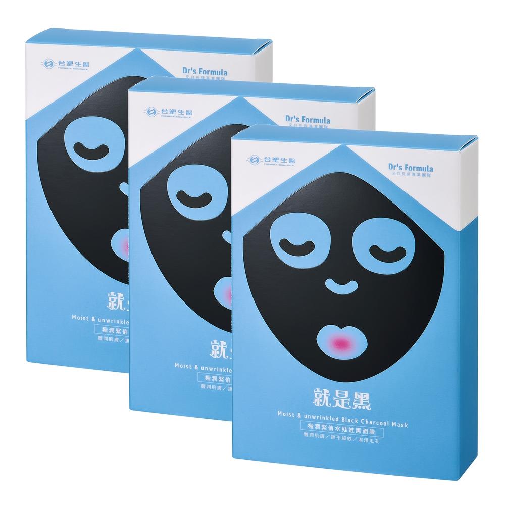 送黑面膜*1片《台塑生醫》Dr's Formula極潤緊俏水娃娃黑面膜(7片/盒)*3盒入
