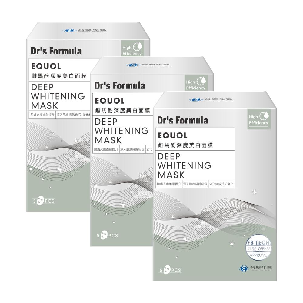 送黑面膜*1片《台塑生醫》Dr's Formula雌馬酚深度美白面膜(5片/盒)*3盒入