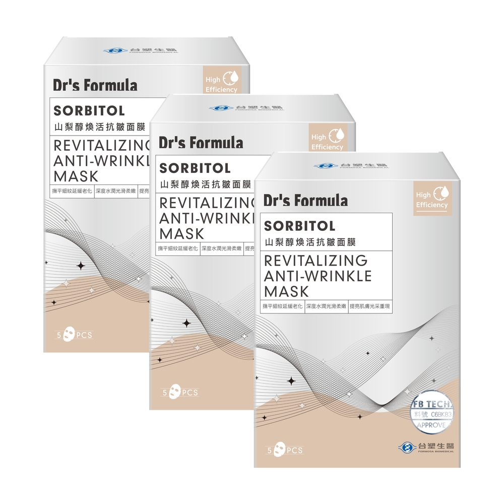 送黑面膜*1片《台塑生醫》Dr's Formula山梨醇煥活抗皺面膜(5片/盒)*3盒入