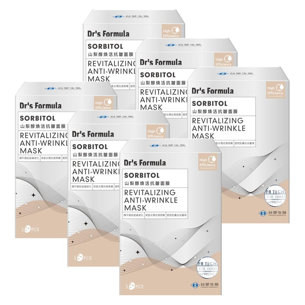 送黑面膜*1片《台塑生醫》Dr's Formula山梨醇煥活抗皺面膜(5片/盒)*6盒入