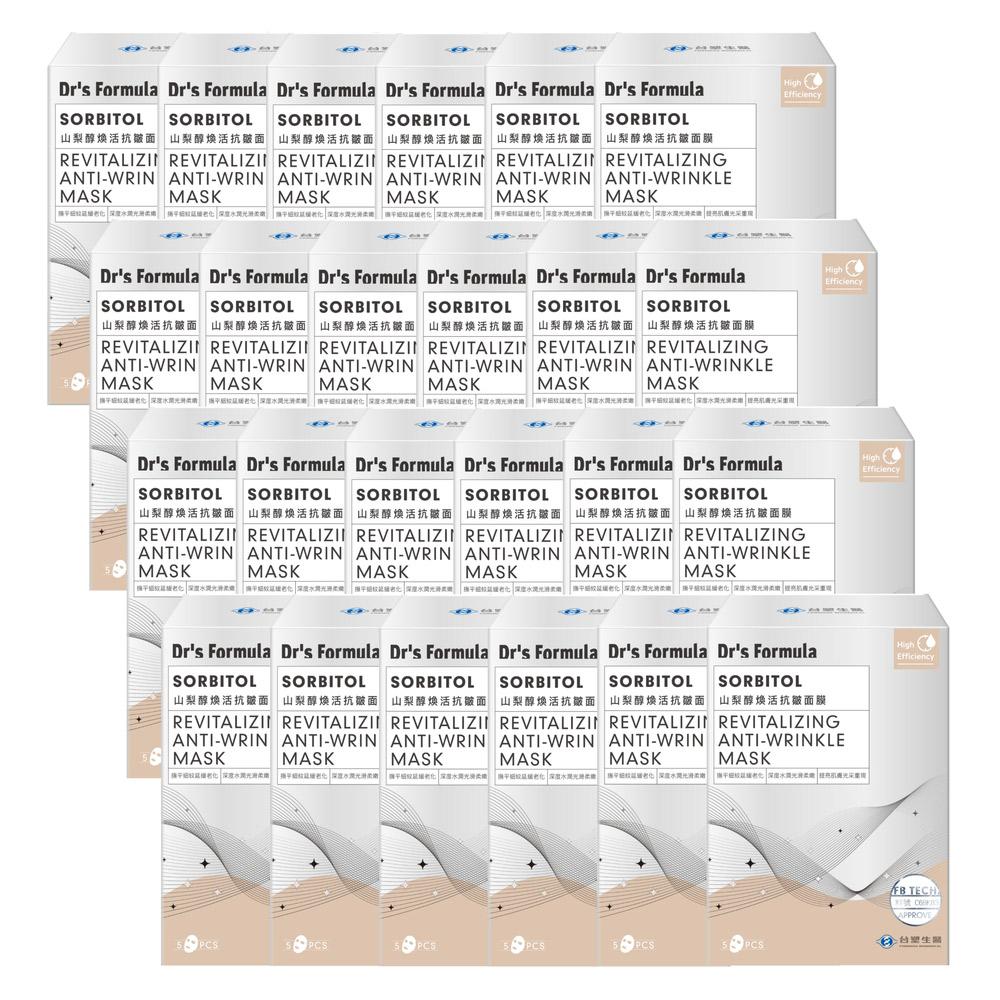 送黑面膜*1片《台塑生醫》Dr's Formula山梨醇煥活抗皺面膜(5片/盒)*24盒入